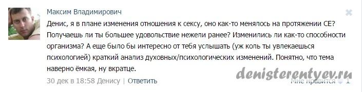 Денис Терентьев - Google Chrome