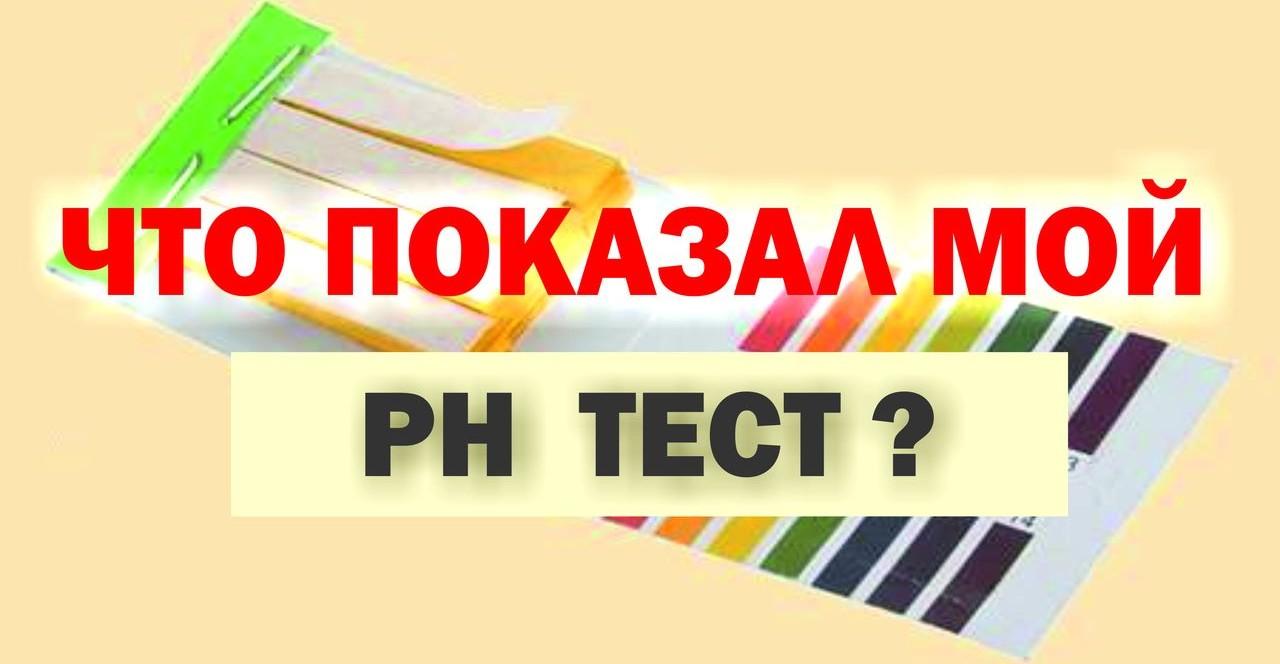 Ph, Ph крови, Кислотно Щелочной Баланс, Ph организма