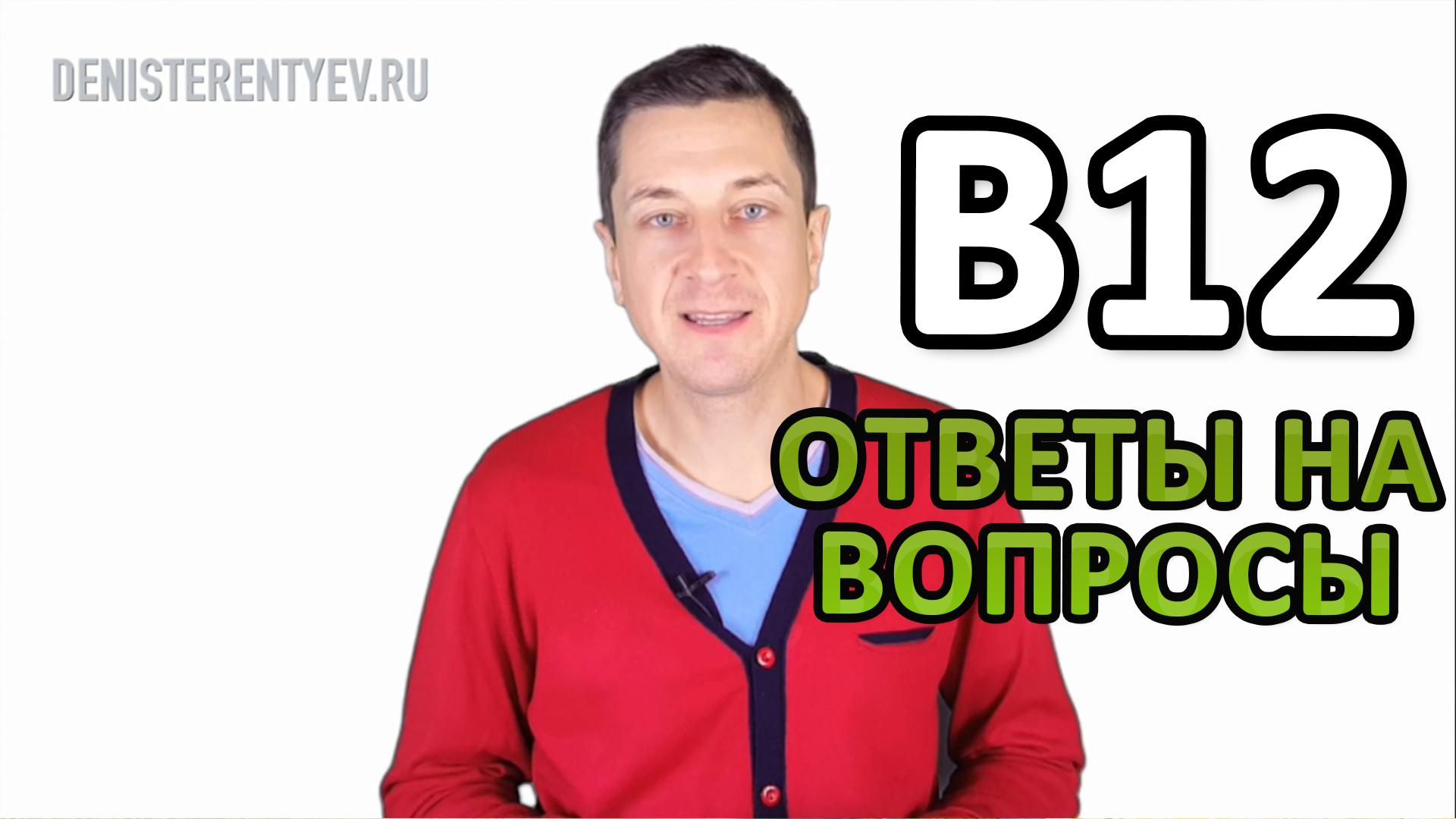 b12, Витамин Б12